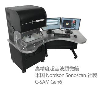 非破壊解析技術 3D-CSAM