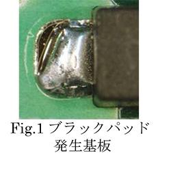 無電解Ni-Sn-Pめっき液の開発(プリント基板ブラックパッド不良対策)