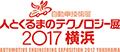 「人とくるまのテクノロジー展(横浜)」に出展