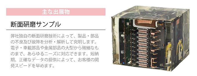 「中小企業 新ものづくり・新サービス展」(大阪)に出展