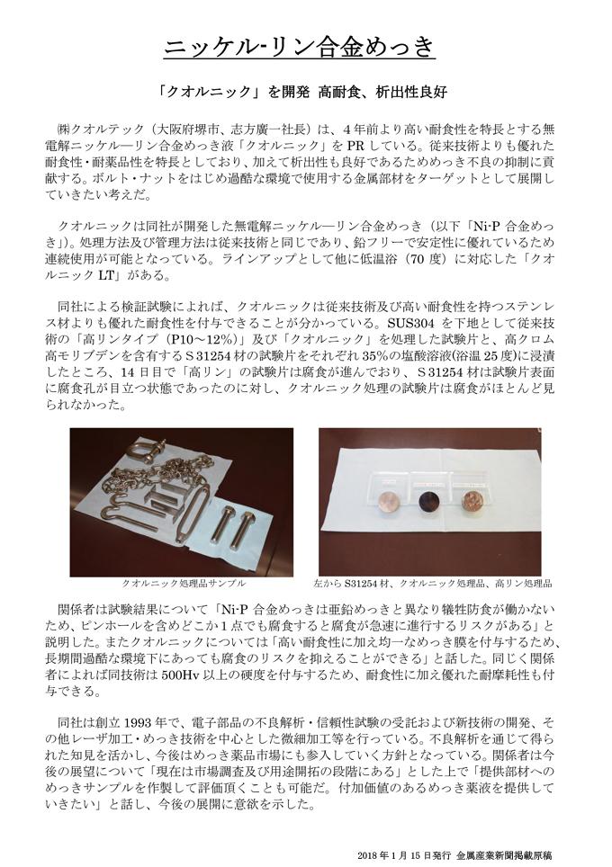 金属産業新聞に自社開発のめっき液「クオルニック」の記事が掲載されました。