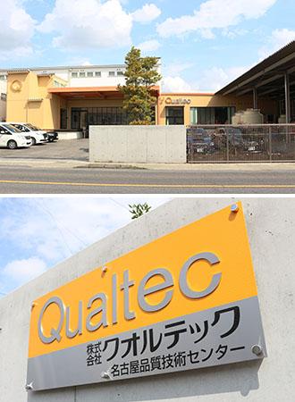「名古屋品質技術センター」営業開始いたします。