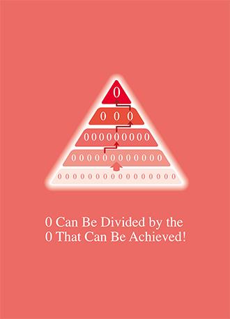 0は実現可能な0に分割できる!